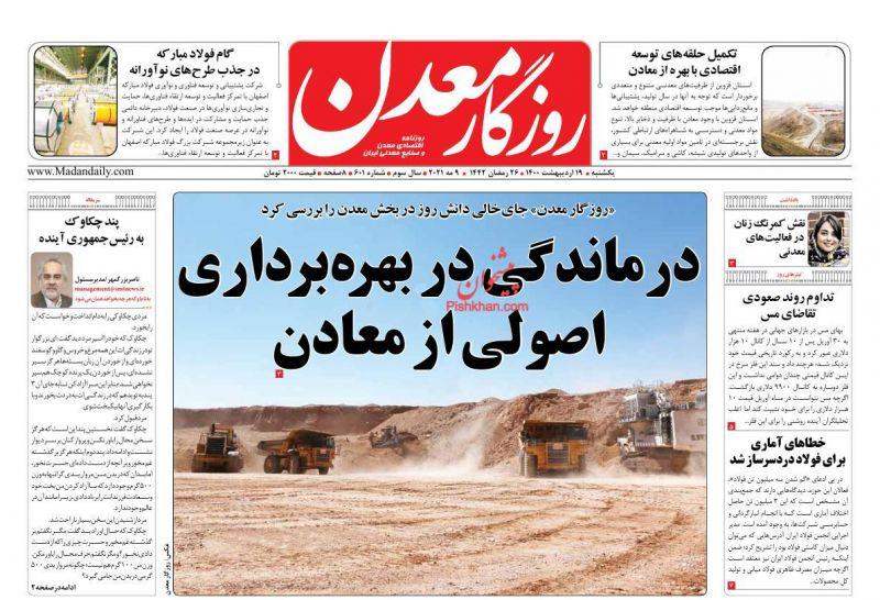 عناوین اخبار روزنامه روزگار معدن در روز یکشنبه ۱۹ ارديبهشت