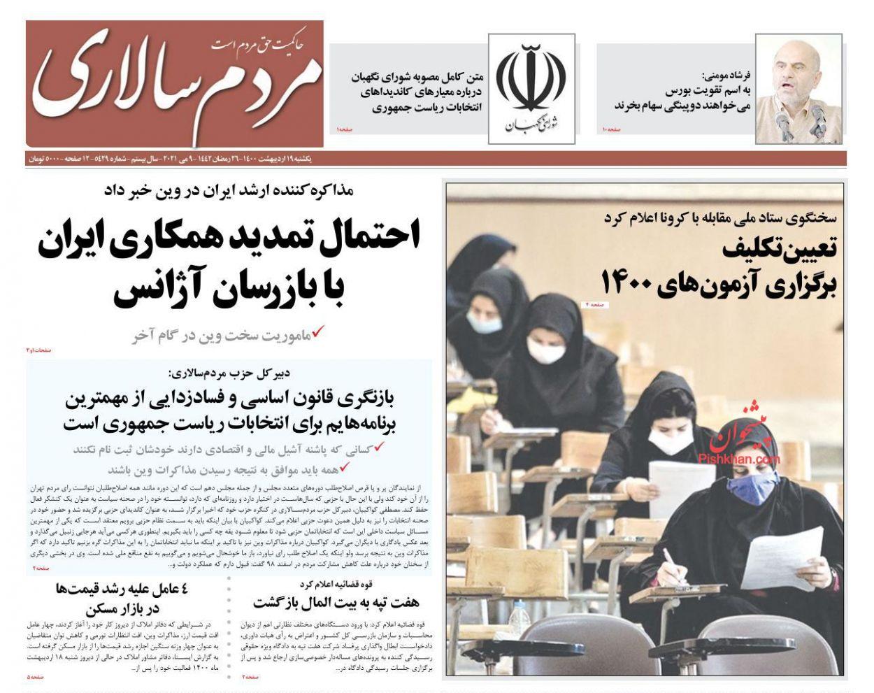 عناوین اخبار روزنامه مردم سالاری در روز یکشنبه ۱۹ ارديبهشت