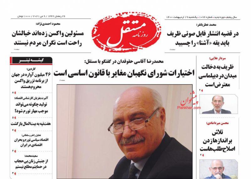 عناوین اخبار روزنامه مستقل در روز یکشنبه ۱۹ ارديبهشت