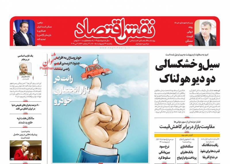 عناوین اخبار روزنامه نقش اقتصاد در روز یکشنبه ۱۹ ارديبهشت