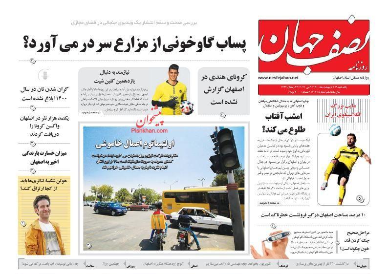عناوین اخبار روزنامه نصف جهان در روز یکشنبه ۱۹ ارديبهشت