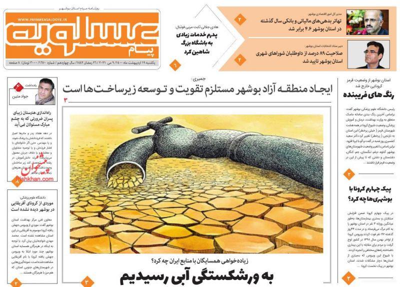 عناوین اخبار روزنامه پیام عسلویه در روز یکشنبه ۱۹ ارديبهشت