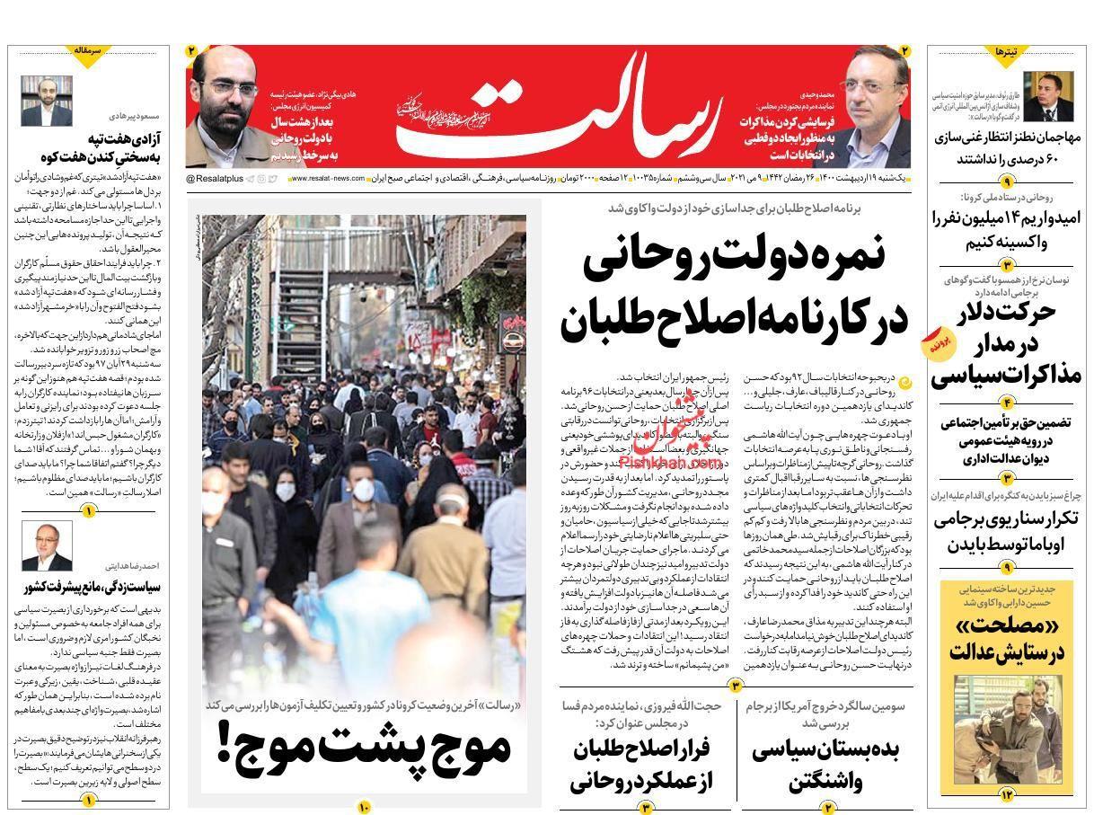 عناوین اخبار روزنامه رسالت در روز یکشنبه ۱۹ ارديبهشت