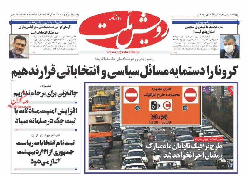 عناوین اخبار روزنامه رویش ملت در روز یکشنبه ۱۹ ارديبهشت