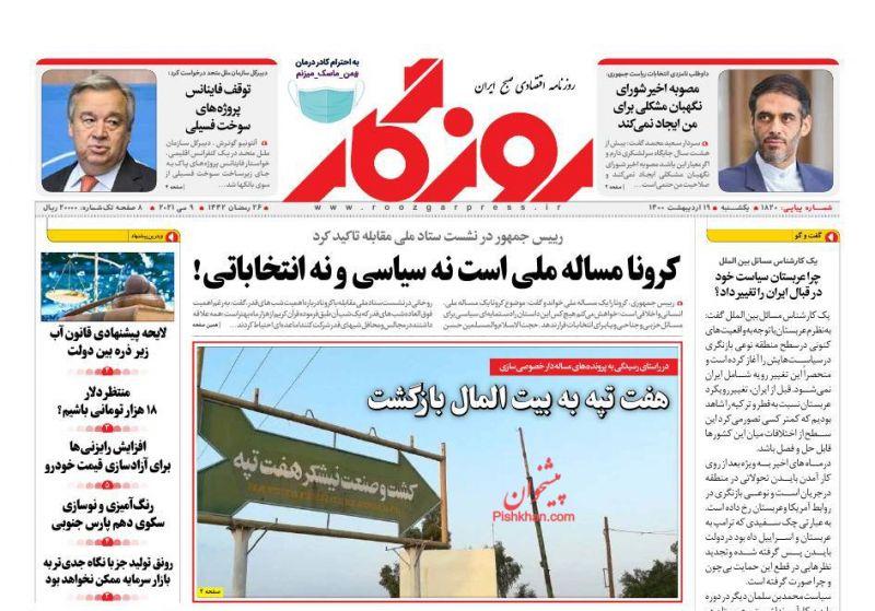 عناوین اخبار روزنامه روزگار در روز یکشنبه ۱۹ ارديبهشت
