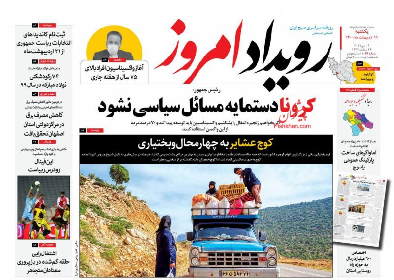 عناوین اخبار روزنامه رویداد امروز در روز یکشنبه ۱۹ ارديبهشت