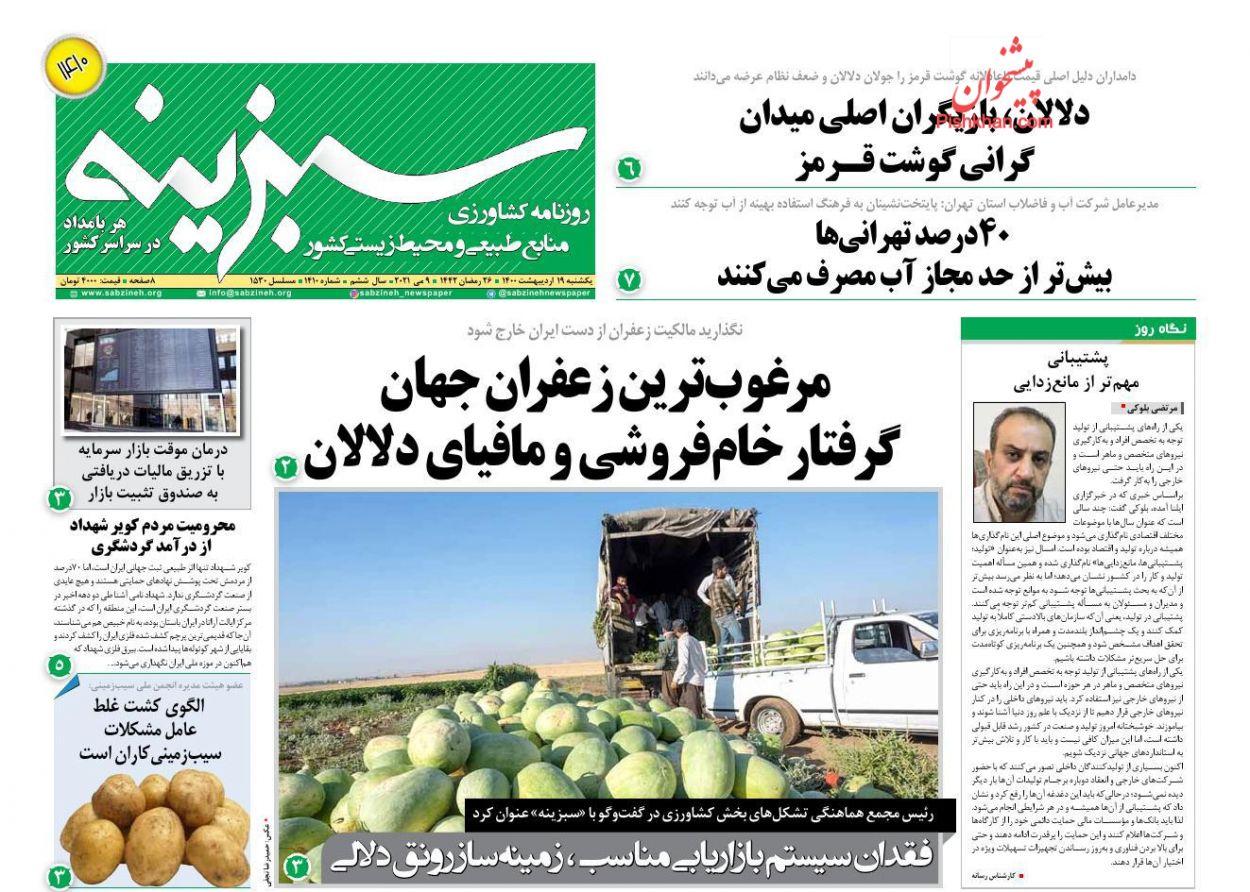 عناوین اخبار روزنامه سبزینه در روز یکشنبه ۱۹ ارديبهشت