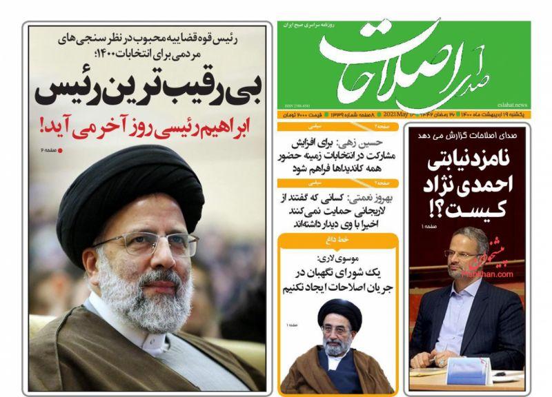 عناوین اخبار روزنامه صدای اصلاحات در روز یکشنبه ۱۹ ارديبهشت
