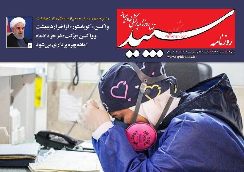 عناوین اخبار روزنامه سپید در روز یکشنبه ۱۹ ارديبهشت