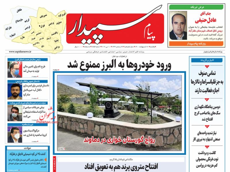 عناوین اخبار روزنامه پیام سپیدار در روز یکشنبه ۱۹ ارديبهشت
