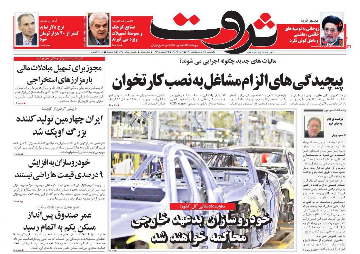 عناوین اخبار روزنامه ثروت در روز یکشنبه ۱۹ ارديبهشت