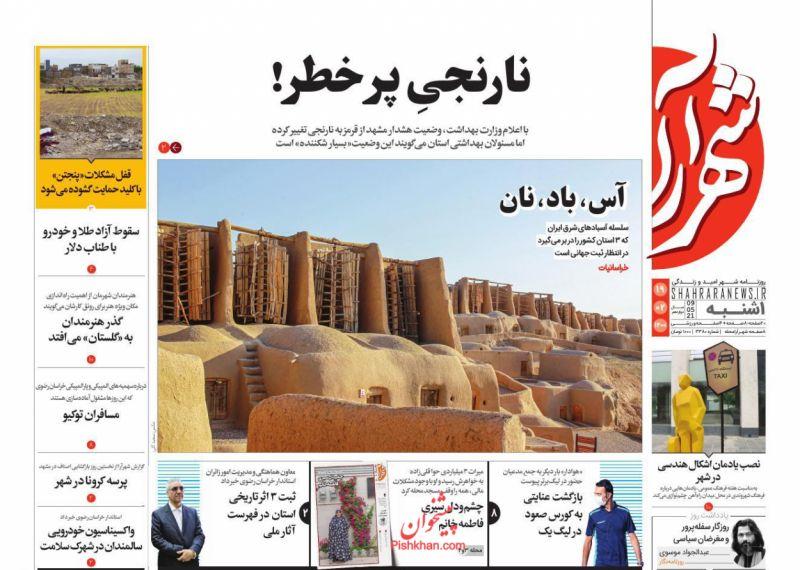 عناوین اخبار روزنامه شهرآرا در روز یکشنبه ۱۹ ارديبهشت