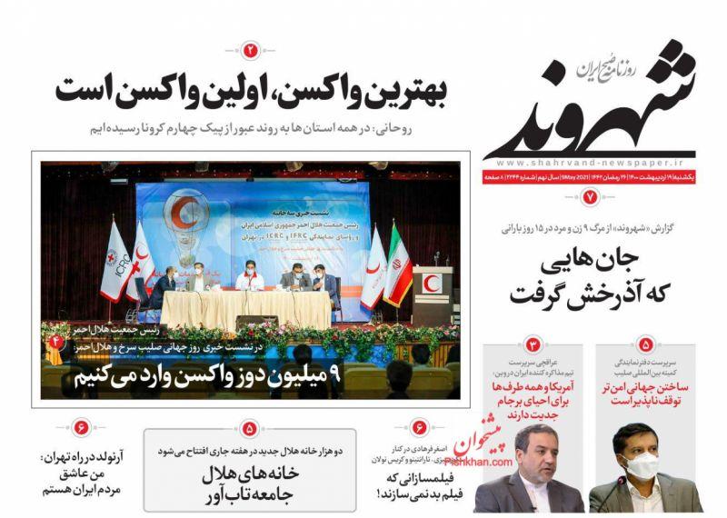 عناوین اخبار روزنامه شهروند در روز یکشنبه ۱۹ ارديبهشت