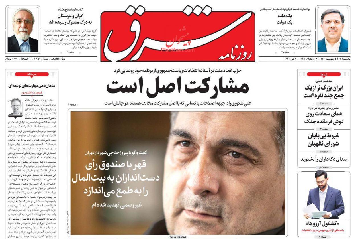 عناوین اخبار روزنامه شرق در روز یکشنبه ۱۹ ارديبهشت
