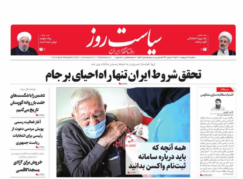 عناوین اخبار روزنامه سیاست روز در روز یکشنبه ۱۹ ارديبهشت