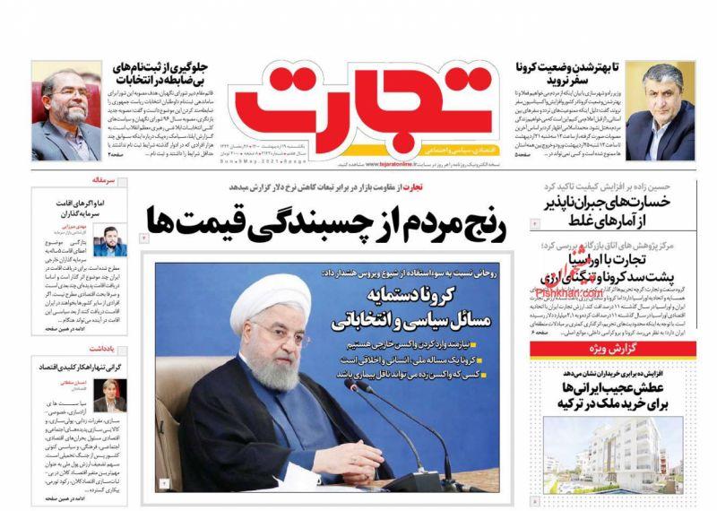 عناوین اخبار روزنامه تجارت در روز یکشنبه ۱۹ ارديبهشت