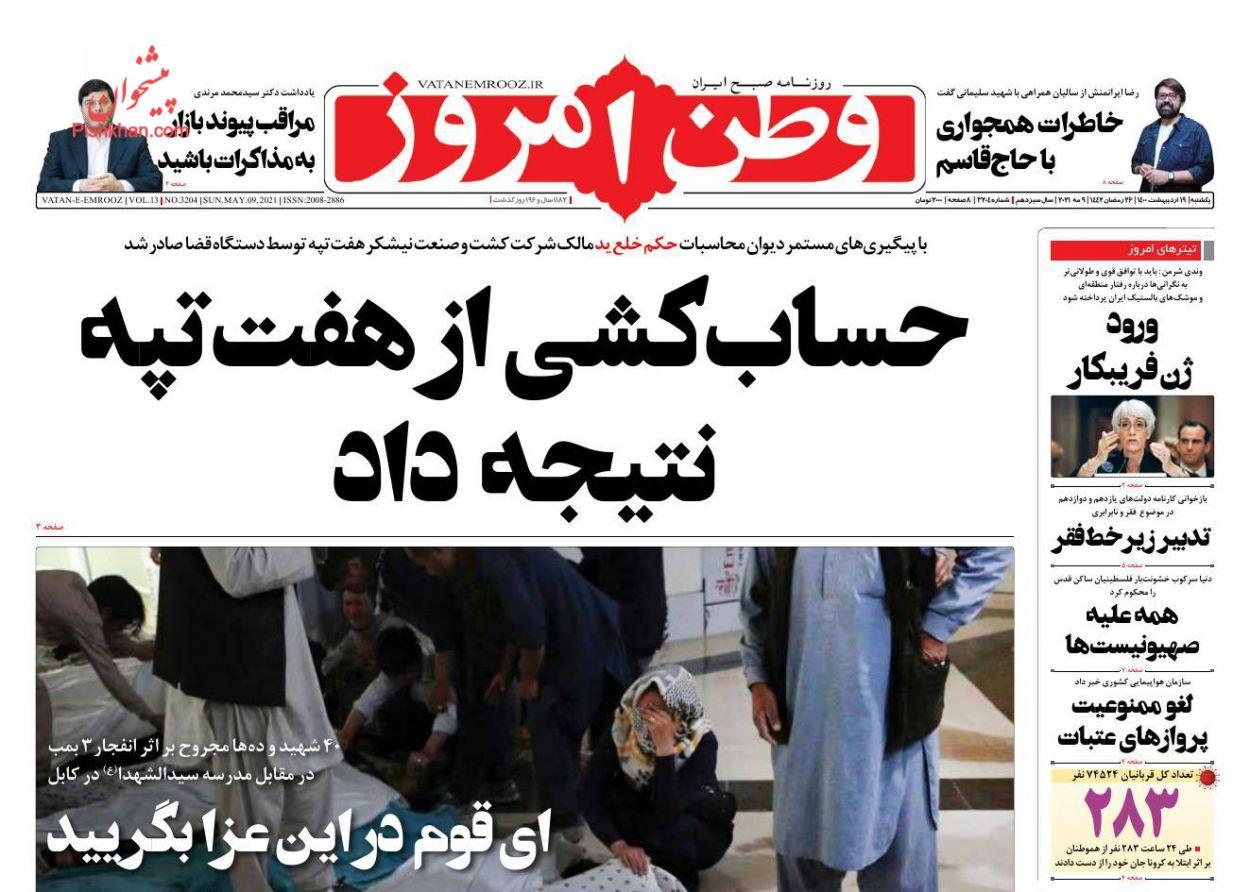 عناوین اخبار روزنامه وطن امروز در روز یکشنبه ۱۹ ارديبهشت