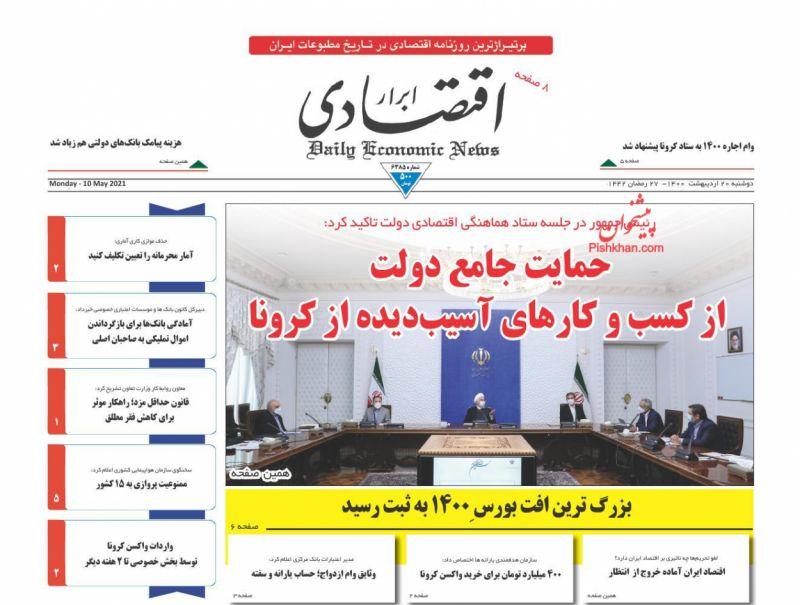 عناوین اخبار روزنامه ابرار اقتصادی در روز دوشنبه ۲۰ ارديبهشت