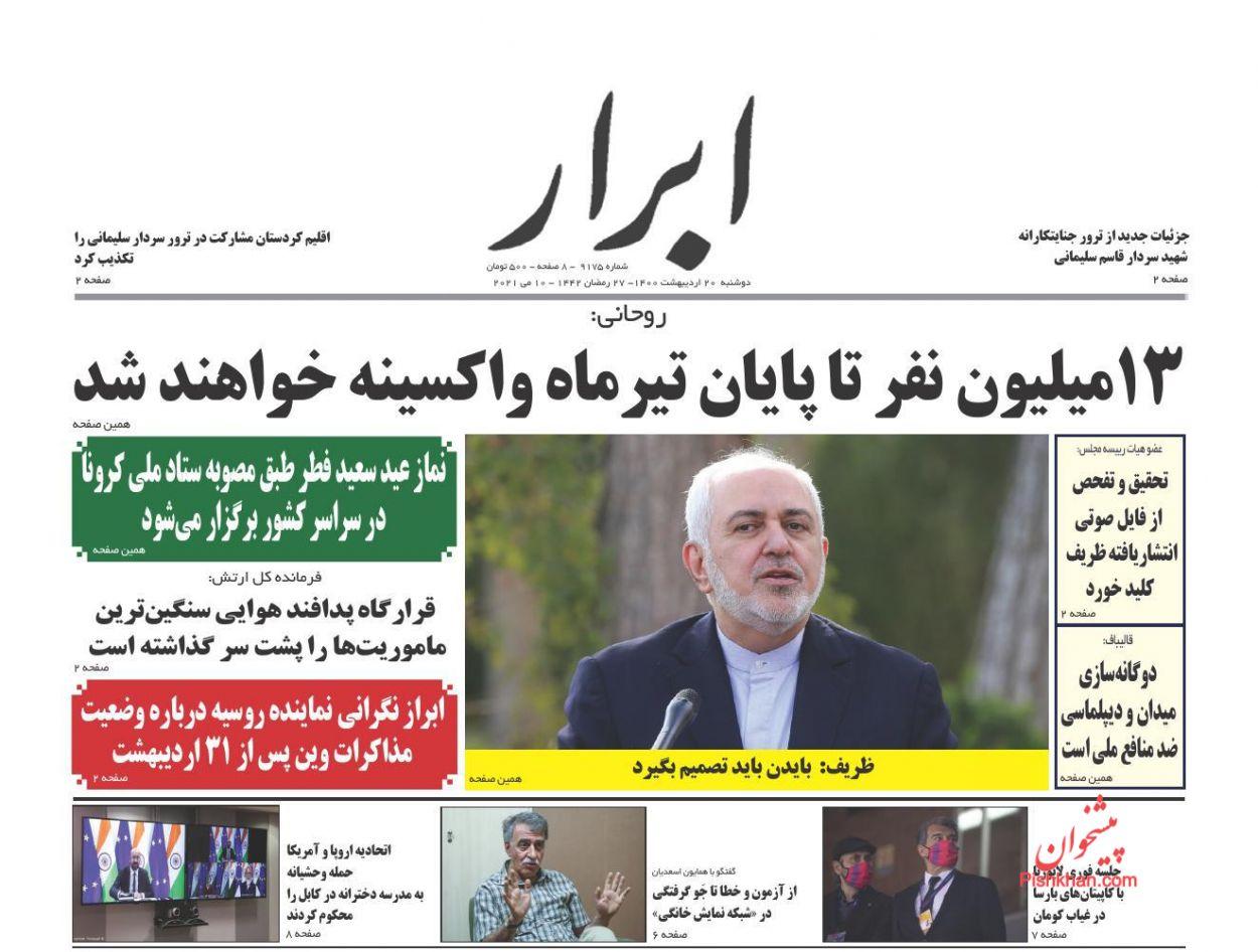 عناوین اخبار روزنامه ابرار در روز دوشنبه ۲۰ ارديبهشت