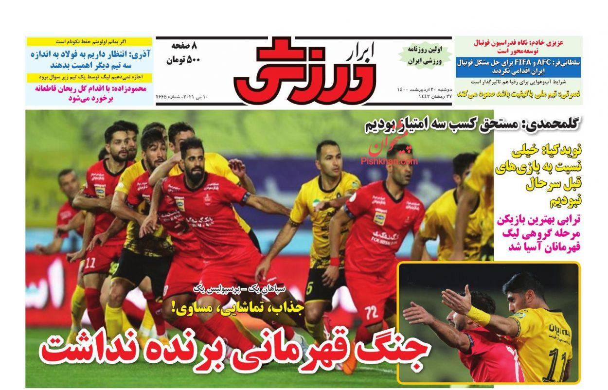 عناوین اخبار روزنامه ابرار ورزشى در روز دوشنبه ۲۰ ارديبهشت