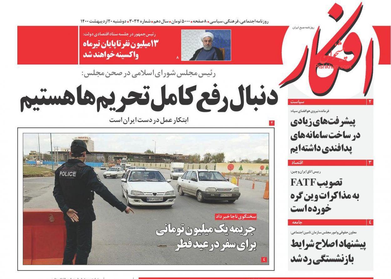 عناوین اخبار روزنامه افکار در روز دوشنبه ۲۰ ارديبهشت