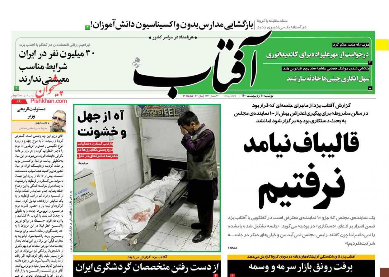 عناوین اخبار روزنامه آفتاب یزد در روز دوشنبه ۲۰ ارديبهشت