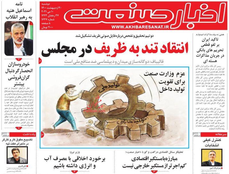 عناوین اخبار روزنامه اخبار صنعت در روز دوشنبه ۲۰ ارديبهشت
