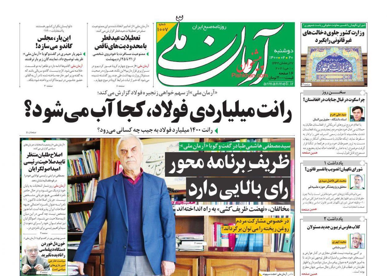 عناوین اخبار روزنامه آرمان ملی در روز دوشنبه ۲۰ ارديبهشت