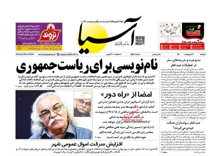 عناوین اخبار روزنامه آسیا در روز دوشنبه ۲۰ ارديبهشت