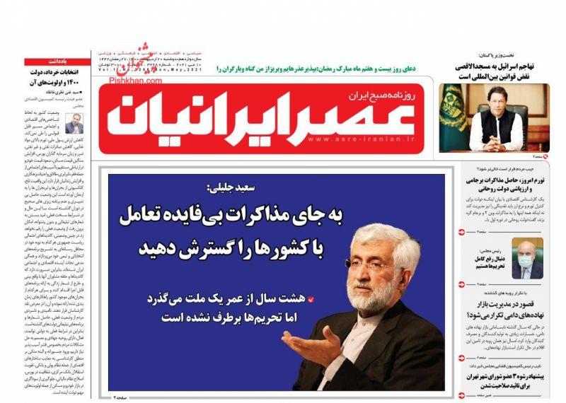 عناوین اخبار روزنامه عصر ایرانیان در روز دوشنبه ۲۰ ارديبهشت