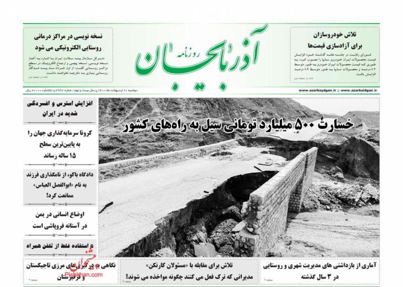 عناوین اخبار روزنامه آذربایجان در روز دوشنبه ۲۰ ارديبهشت