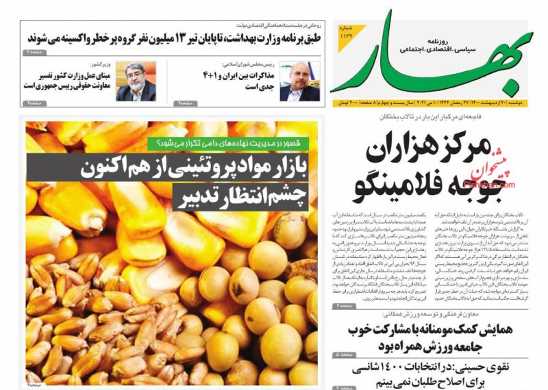 عناوین اخبار روزنامه بهار در روز دوشنبه ۲۰ ارديبهشت