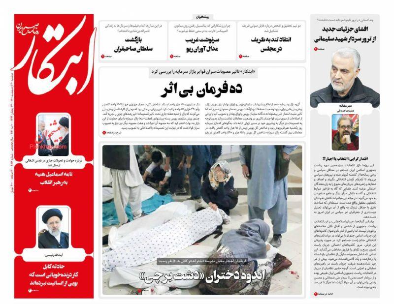 عناوین اخبار روزنامه ابتکار در روز دوشنبه ۲۰ ارديبهشت