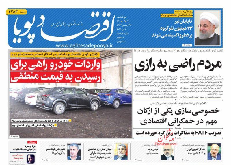 عناوین اخبار روزنامه اقتصاد پویا در روز دوشنبه ۲۰ ارديبهشت
