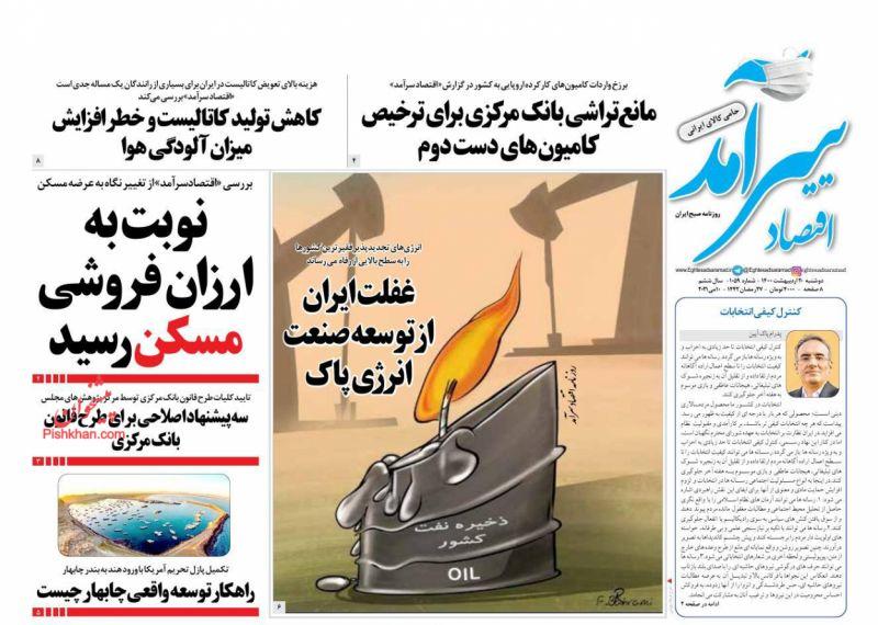 عناوین اخبار روزنامه اقتصاد سرآمد در روز دوشنبه ۲۰ ارديبهشت