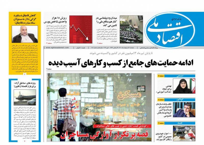 عناوین اخبار روزنامه اقتصاد ملی در روز دوشنبه ۲۰ ارديبهشت