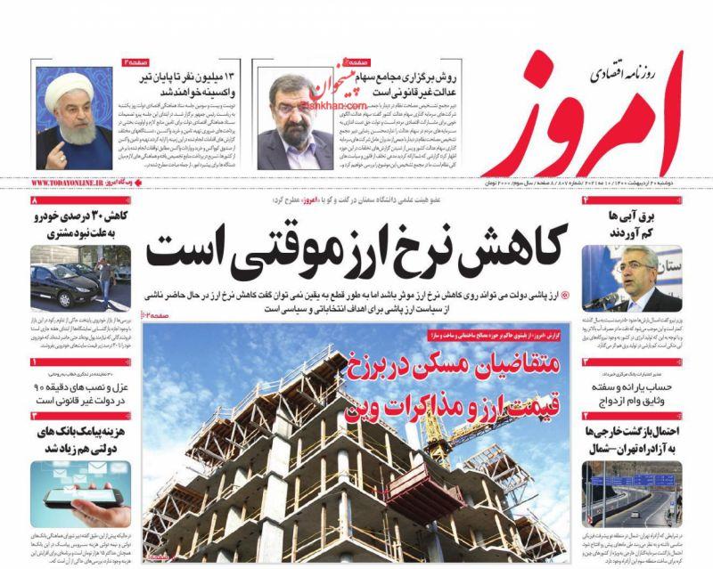 عناوین اخبار روزنامه امروز در روز دوشنبه ۲۰ ارديبهشت