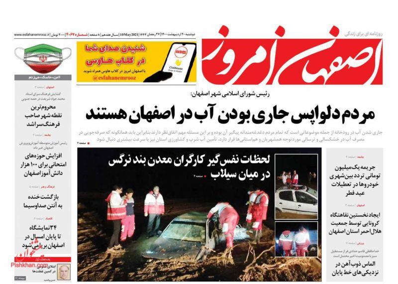 عناوین اخبار روزنامه اصفهان امروز در روز دوشنبه ۲۰ ارديبهشت