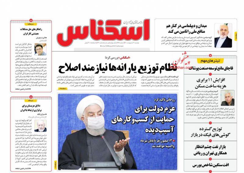 عناوین اخبار روزنامه اسکناس در روز دوشنبه ۲۰ ارديبهشت