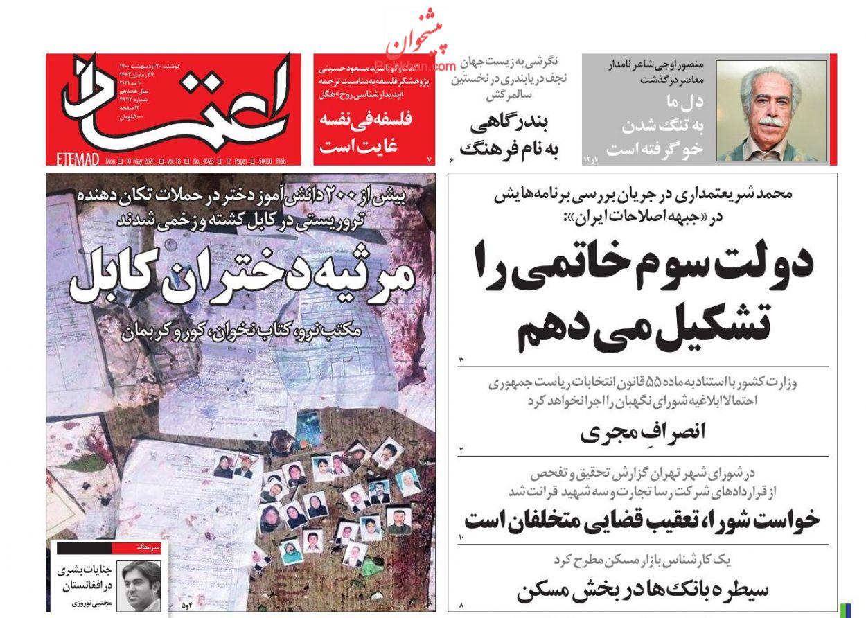 عناوین اخبار روزنامه اعتماد در روز دوشنبه ۲۰ ارديبهشت