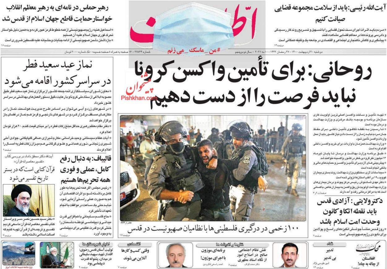 عناوین اخبار روزنامه اطلاعات در روز دوشنبه ۲۰ ارديبهشت