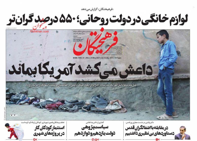 عناوین اخبار روزنامه فرهیختگان در روز دوشنبه ۲۰ ارديبهشت
