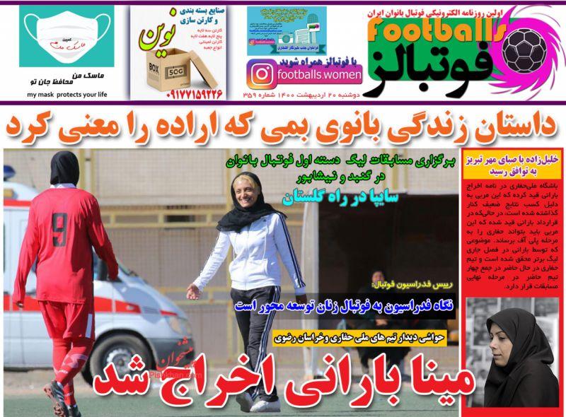 عناوین اخبار روزنامه فوتبالز در روز دوشنبه ۲۰ ارديبهشت