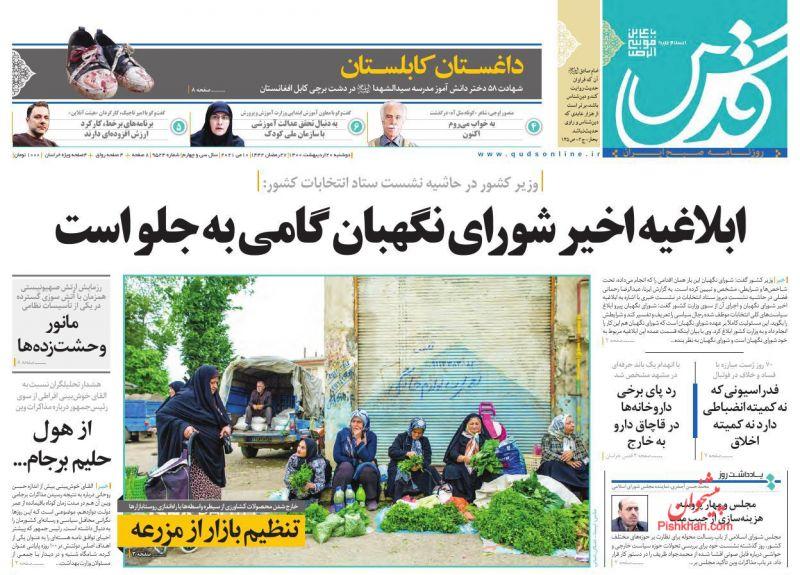 عناوین اخبار روزنامه قدس در روز دوشنبه ۲۰ ارديبهشت