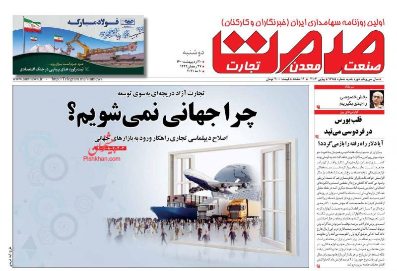 عناوین اخبار روزنامه صمت در روز دوشنبه ۲۰ ارديبهشت