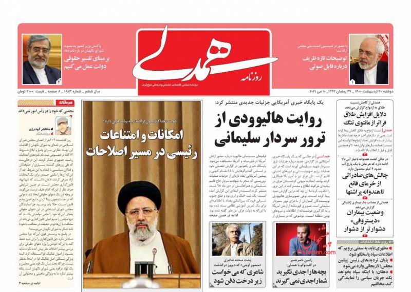 عناوین اخبار روزنامه همدلی در روز دوشنبه ۲۰ ارديبهشت