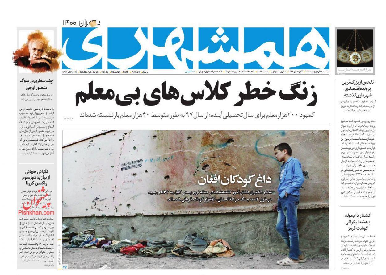 عناوین اخبار روزنامه همشهری در روز دوشنبه ۲۰ ارديبهشت