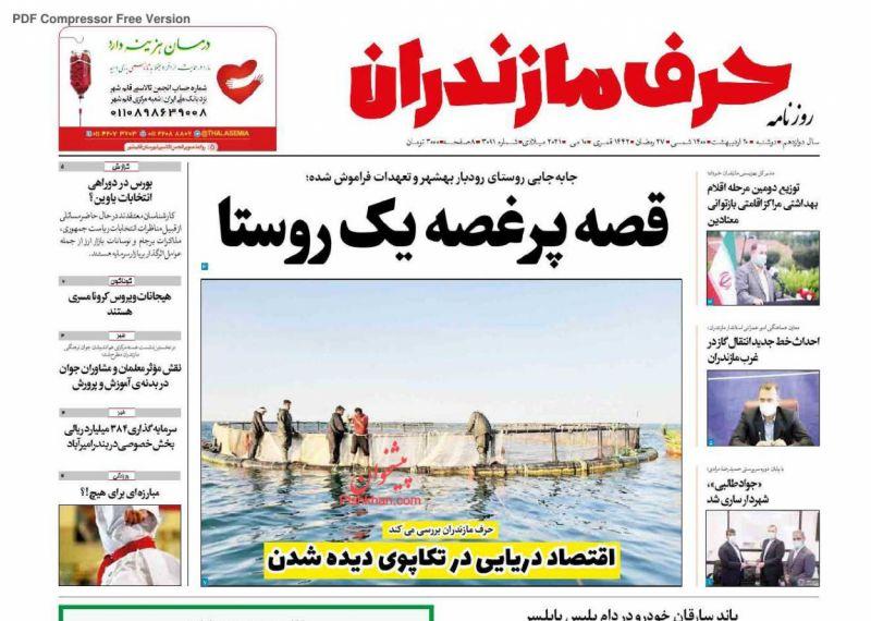 عناوین اخبار روزنامه حرف مازندران در روز دوشنبه ۲۰ ارديبهشت