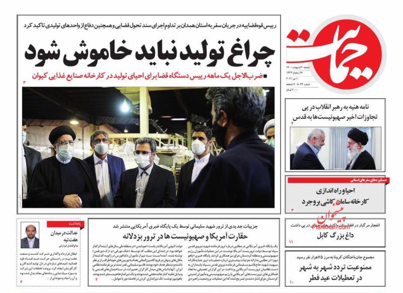 عناوین اخبار روزنامه حمایت در روز دوشنبه ۲۰ ارديبهشت