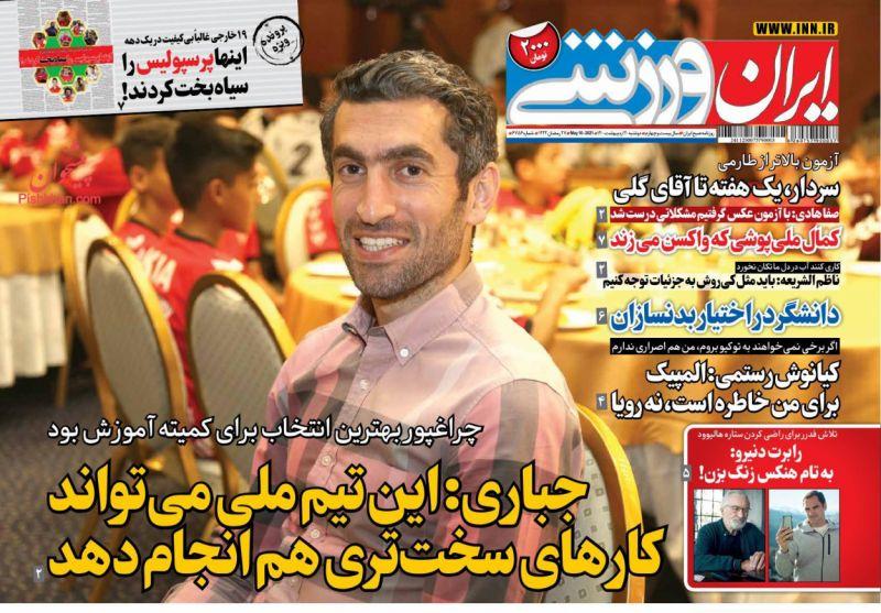 عناوین اخبار روزنامه ایران ورزشی در روز دوشنبه ۲۰ ارديبهشت